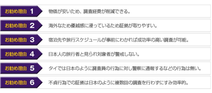 トラストジャパンがタイ旅行(不倫・浮気)調査をおすすめする訳