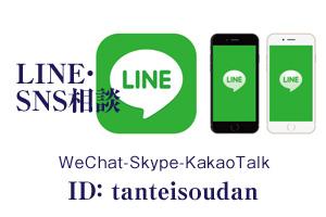 『LINE』は検索ID【tanteisoudan】【QRコード】からコンタクトしてください。