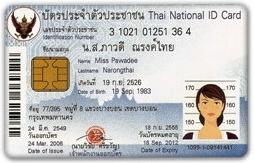 タイ語の氏名、生年月日の必要性 やはりID番号を知る事が一番の近道です。