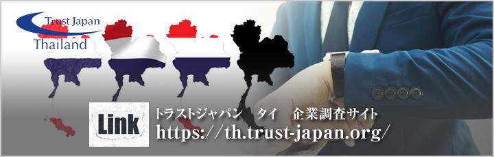 タイ 企業調査 リンク