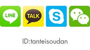 LINEなどの通話アプリ経由で無料でのお見積りにも対応しております。