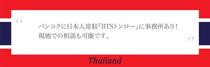 BTS トンロー