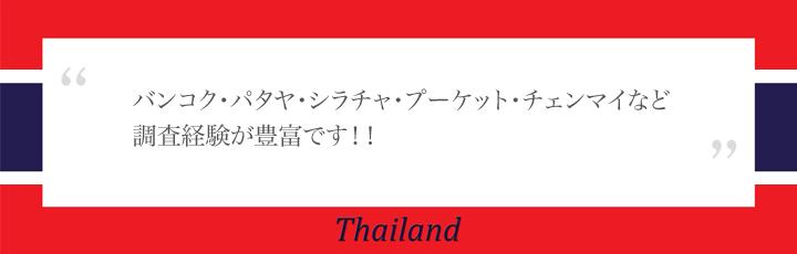 タイ国 全域で調査を担当