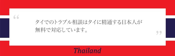 タイ トラブル相談